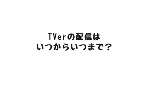 TVer(ティーバー)の配信はいつからいつまで?