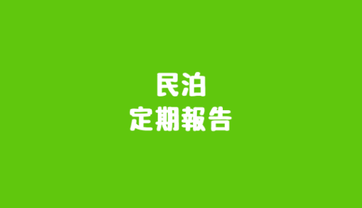 民泊の定期報告方法を紹介!