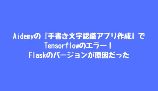 Aidemyの『手書き文字認識アプリ作成』でTensorflowのエラー!Flaskのバージョンが原因だった
