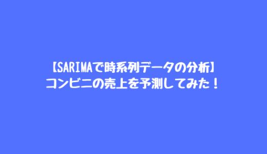 【SARIMAで時系列データの分析】コンビニの売上を予測してみた!