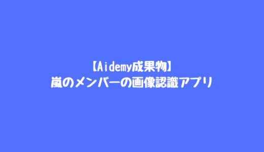 【Aidemy成果物】嵐のメンバーの画像認識アプリを作ってみた!