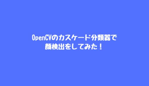 OpenCVのカスケード分類器で顔検出をしてみた!