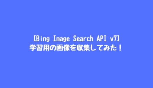 【Bing Image Search API v7】学習用の画像を収集してみた!