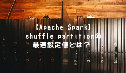 【Apache Spark】Shuffle Partitionシャッフルパーティションの最適設定値とは?