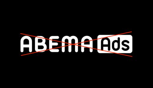 AbemaTVの広告cmを無料で簡単に消す方法があるよ!【パソコン限定】